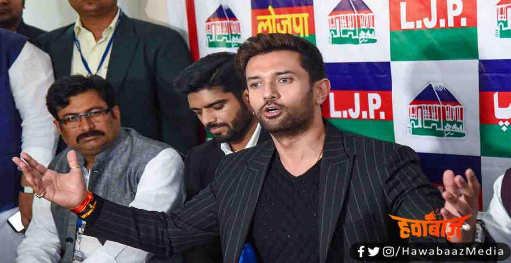 LJP, Ramvilash Paswan, Chirag Pawan, Party Stand LJP, Chirag, Bihar news, Bihar lettest news, Bihar big breaking, Bihar Breaking