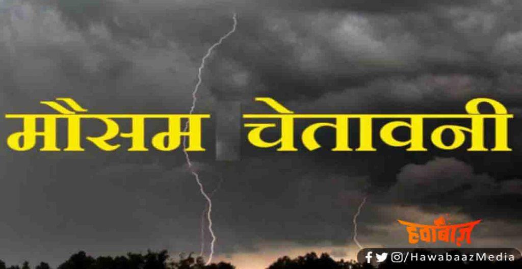 Weather Alret, Bihar,