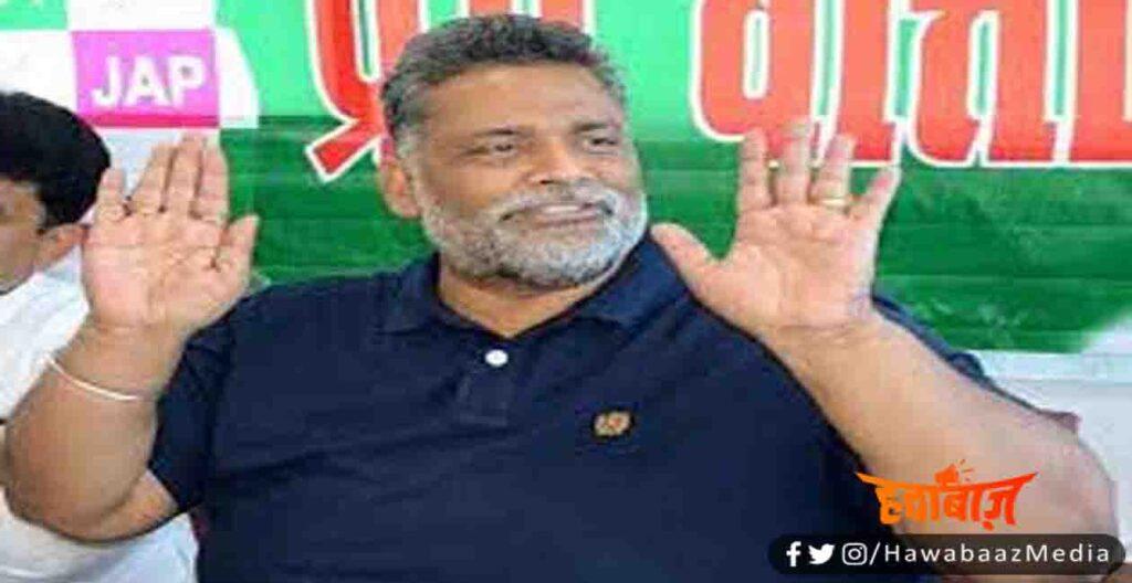 Pappu Yadav, Bihar Politics, Chirag Paswan, Bihar Electoin 2020, Bihar Election