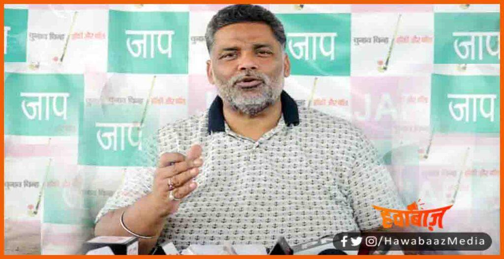 Pappu Yadav, JAP, Jan Adhikar Party, Bihar Election, Bihar Chunav