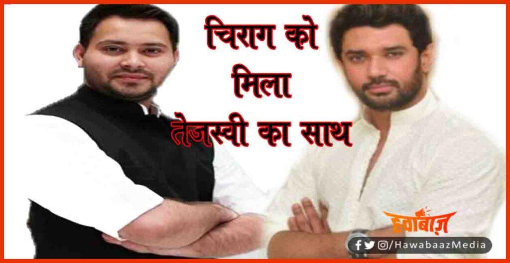 Tejaswi Yadav, Chirag Paswan, Bihar Chunav, Bihar Election,