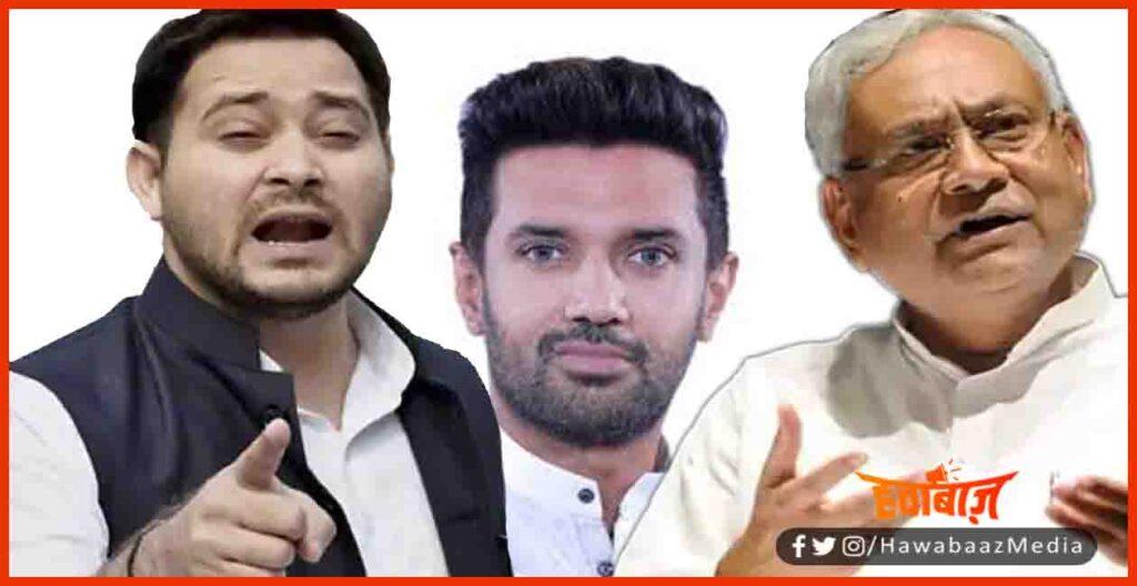 Tejaswi Yadav, Bihar Chunav, Bihar Election, Nitish Kumar, Chirag Paswan,
