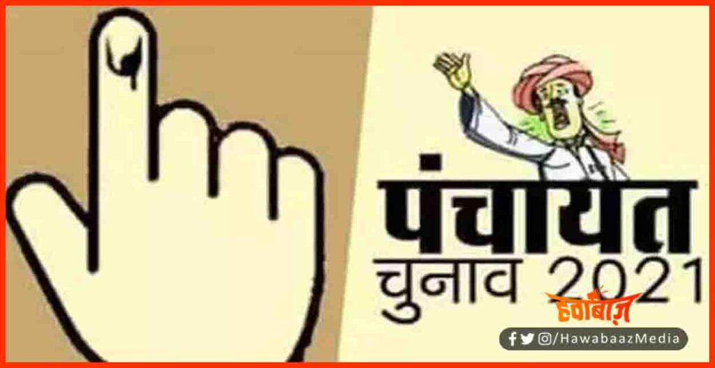 Bihar Panchayat Chunav, Bihar Chunav, Bihar Chunav New Rule, Bihar Khabar, Bihar hindi news, Bihar lettest news, Bihar update, Bihar khabar, Bihar hindi samachar, Bihar mukhya samachar,