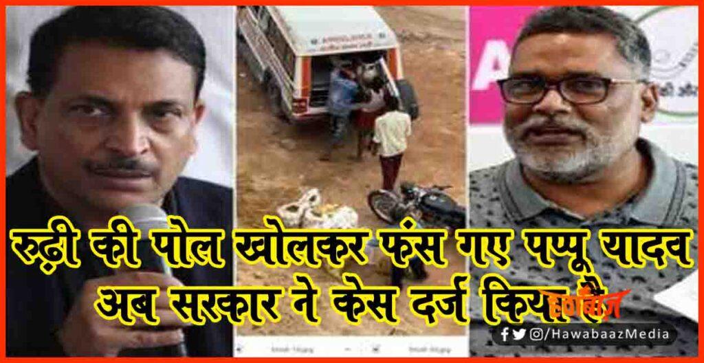 Pappu Yadav, Rajiv Pratap Rudhi, Bihar me Ambulance Ghotala, Bihar me Ambulance me balu dhoya ja raha hai, Bihar news, Bihar khabar, Bihar hindi news, Bihar lettest news, Bihar khabar, Pappu Yadav news, JAP news,