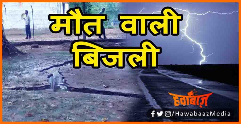 Thanka Girne se 4 ki Maut, Thanka in Bihar, Bihar me thanka, Thanka girne se 4 jhulse, Bihar news, Bihar lettest news, Bihar me bijli girne se 4 ki maut, Bihar news, Bihar lettest news, Bihar khabar, Bihar hindi news,