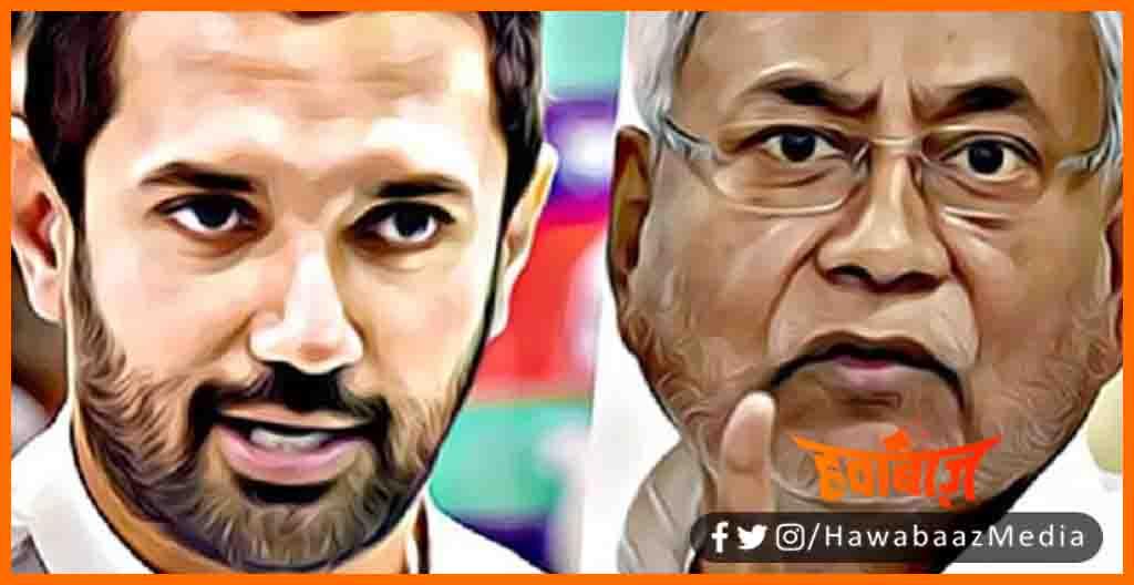Chirag Paswan, Nitish Kumar, Bihar sarkar, LJP, Lojpa news, LJP ka takhta palat, Bihar samachar, Nitish Kumar news, Hindi news, Bihar update,