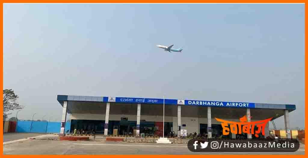 Darbhanga Se Dubai ke liye viman seva, Darbhanga se Dubai, Direct flight from darbhanga to dubai, Duabi to darbhanga, Darbhanga Airport, Bihar news, Bihar khabar, Bihar hindi news, Bihar lettest news,