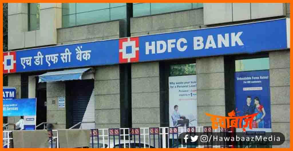 HDFC Bank, Bihar ke bank me Badi Dakait, Loot at HDFC Bank, Bank Loot, Bihar me Bank Loot, Bihar news, Bihar lettest news, Bihar khabar, Bihar hindi news, Bihar breaking news,