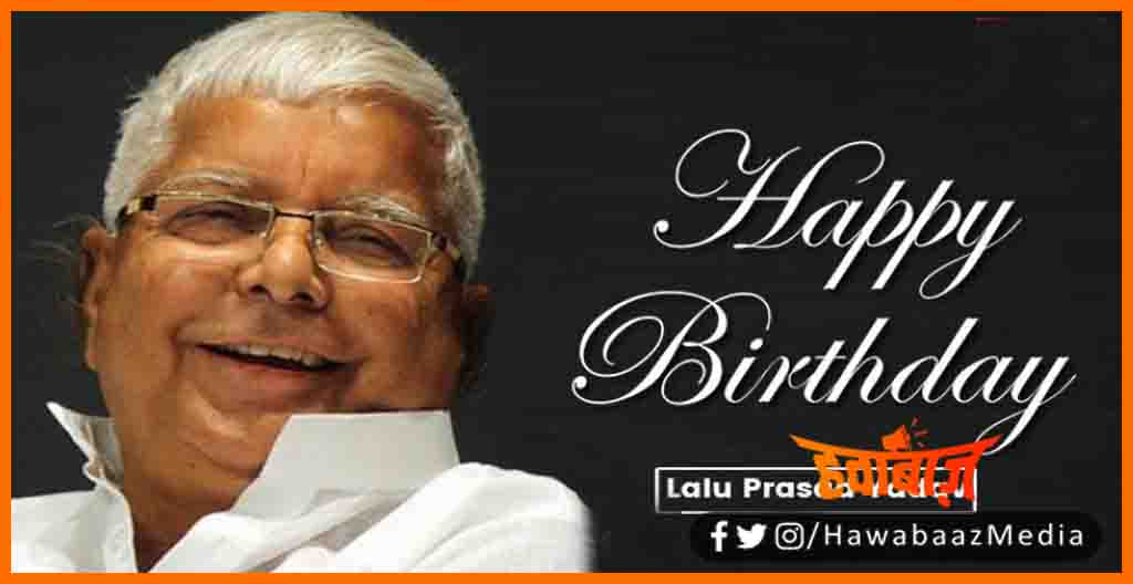 Happy Birthday Lalu Prasad Yadav, Happy Birthday Lalu yadav, Lalu Yadav Birthday, Bihar CM birthday, Bihar news, Bihar lettest news, Bihar khabar, Biahr hindi news, Bihar update, Bihar khabar, Bihar lettest news, Bihar hindi samachar,