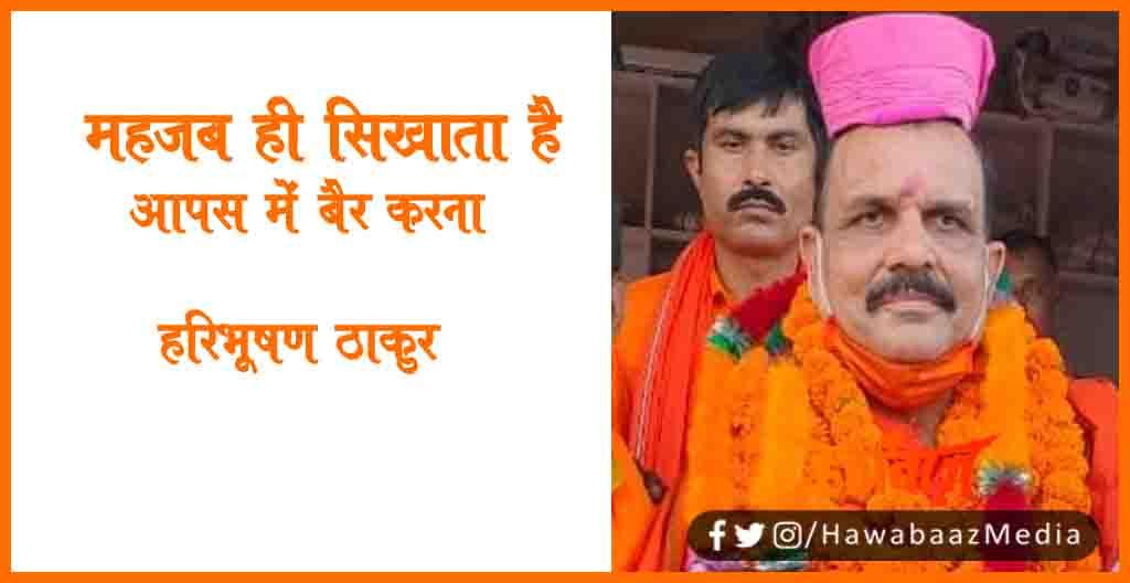 Haribhushan Thakur, BJP vidhayak ke bigde bol, BJP MLA ke bigde bol, BJP vidhayak ke bigde bol, Mahzab hi sikhata hai aapas me bair karna,