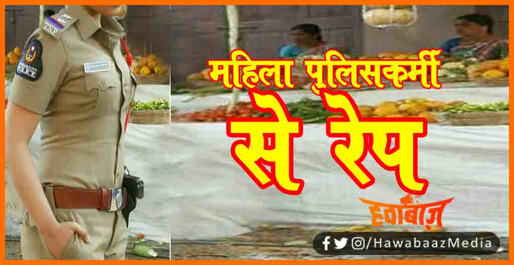 Mahila Police Karmi Se rape, Mumbai news, Lady Inspector se rap, Bihar khabar, Hindi samachar,