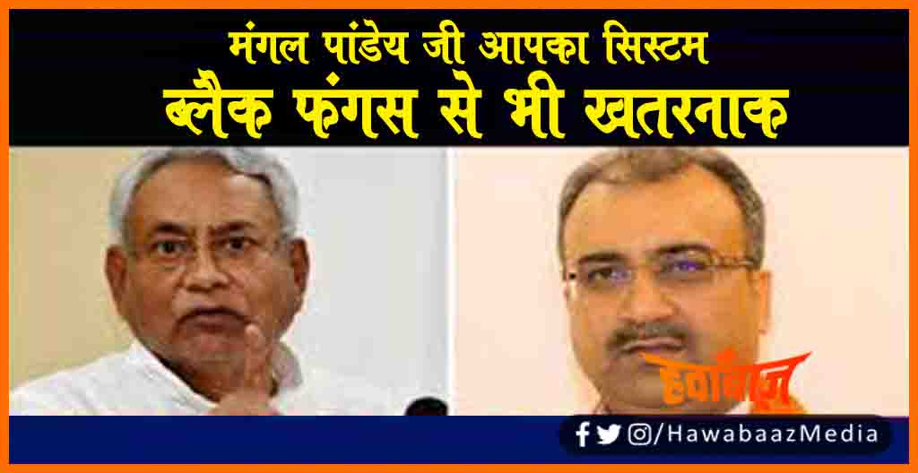 Black Fungus, Mangal Pandey, Nitish Kumar, Corona Virus, Bihar news, Bihar lettest news, Bihar khabar, Bihar samachar, Bihar ki hindi khabren,