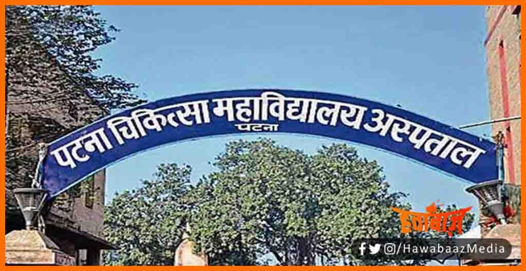 PMCH, Bihar , Patna ka aiims, Bihar hindi news, Bihar news, Bihar aiims, Bihar lettest news, Bihar update, Bihar update, Bihar khabar, Bihar news,