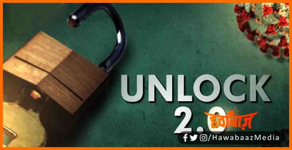 Unlock Bihar, Bihar Me Unlock kab hoga, Kab Khulega Lockdown, Crisis Mangement ka faisla, Bihar me kab khulegi dukane, Bihar news,
