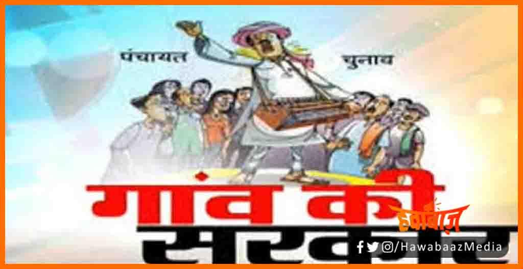 Bihar Panchayat Chunav, Bihar Chunav, Do Se Jyada Bachche wale nahin lad payenge chunav, Bihar govt. Bihar news, Bihar lettest news, Bihar big breaking, Bihar update, Bihar samachar, Bihar khabar, Bihar hindi news