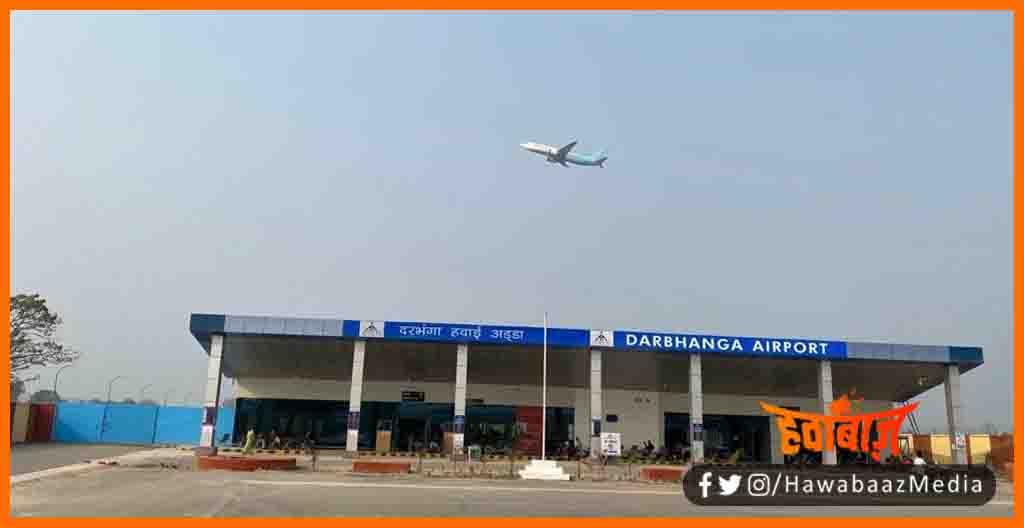 Darbhanga Airport, Darbhanga News, Bihar Lettest news, Bihar update, Bihar khabar, Bihar hindi news, Darbhanga news update, Bihar lettest news, Bihar khabar, Bihar hindi news,