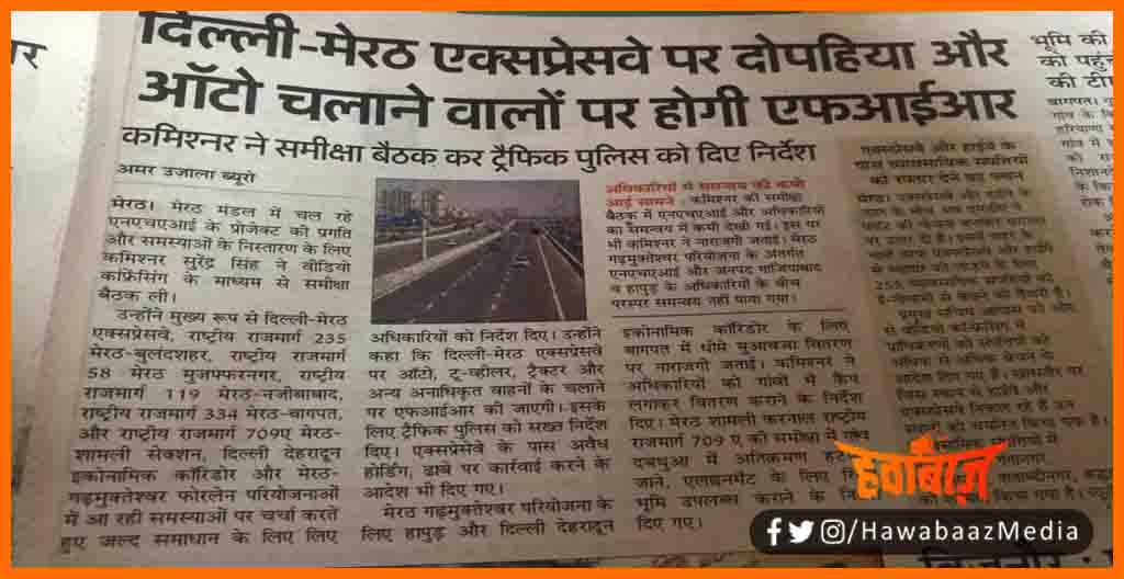 Express Way par Two Wheeler ke aane par rok, Noida express way, Mathura expressway, Merath expressway par tractor nahi chalega, Expressway par two wheeler chalne par rok, NDTV ravish Kumar, Hindi news, Ravish Kumar news,