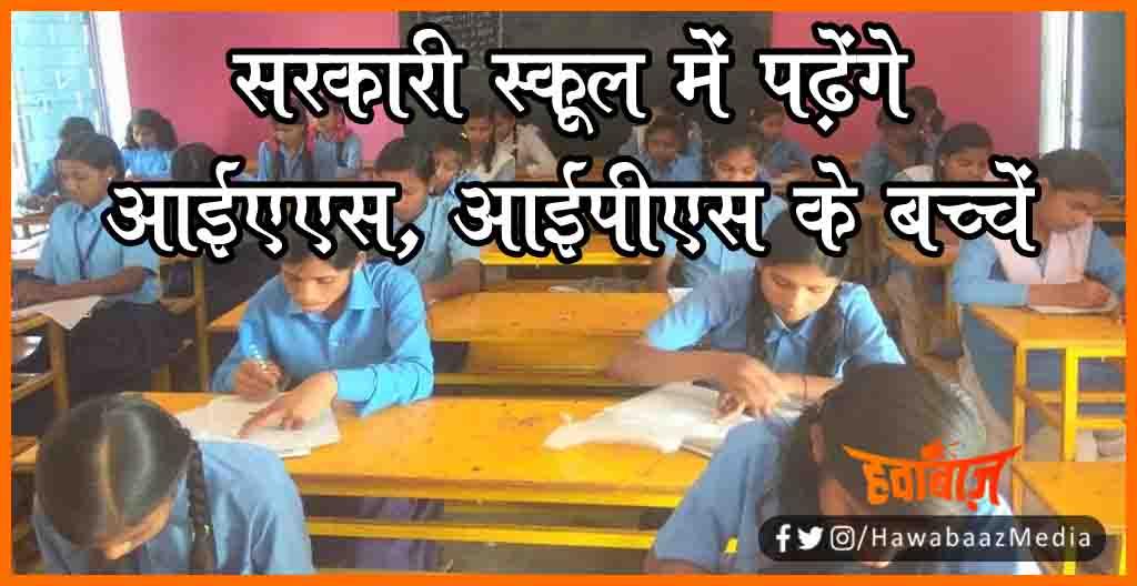 Sarkari School me padhenge IAS IPS ke bachhe, Bihar me naya niyam lagu, Sarkari School me padhenge IAS ke bachhe, SHiksha vibhag ka ailan, Bihar news, Bihar lettest news, Bihar update, Bihar khabar, Bihar samachar,