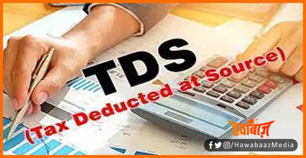 TDS, Tax Deduction source, TDS kya Hai, TDS ka naya niyam