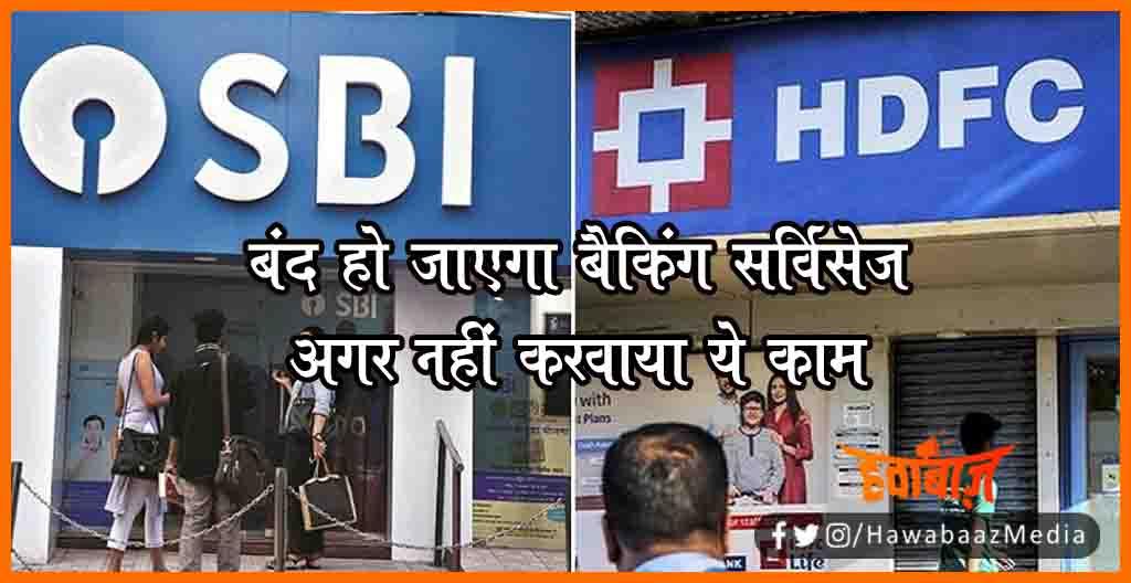 SBI Banking, HDFC Banking news, Band ho jayega khata, Banking services closed, Link aadhar to pan, PAN Aaadhar linking, Aaadhar linking,