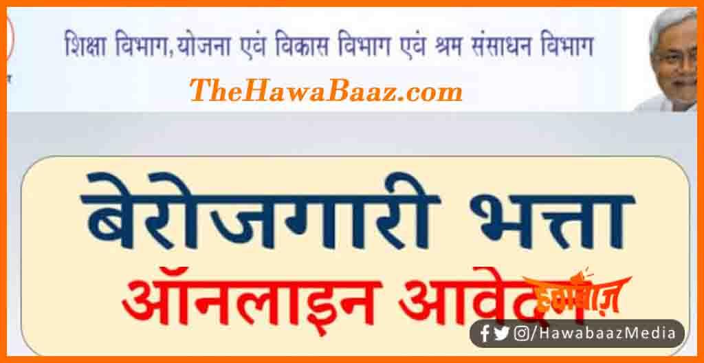 Berojgari bhatta, Bihar me Berojgari bhatta, Bihar news, Bihar lettest news, Atal bima yojna, Atal berojgari bhatta, Bihar lettest news,