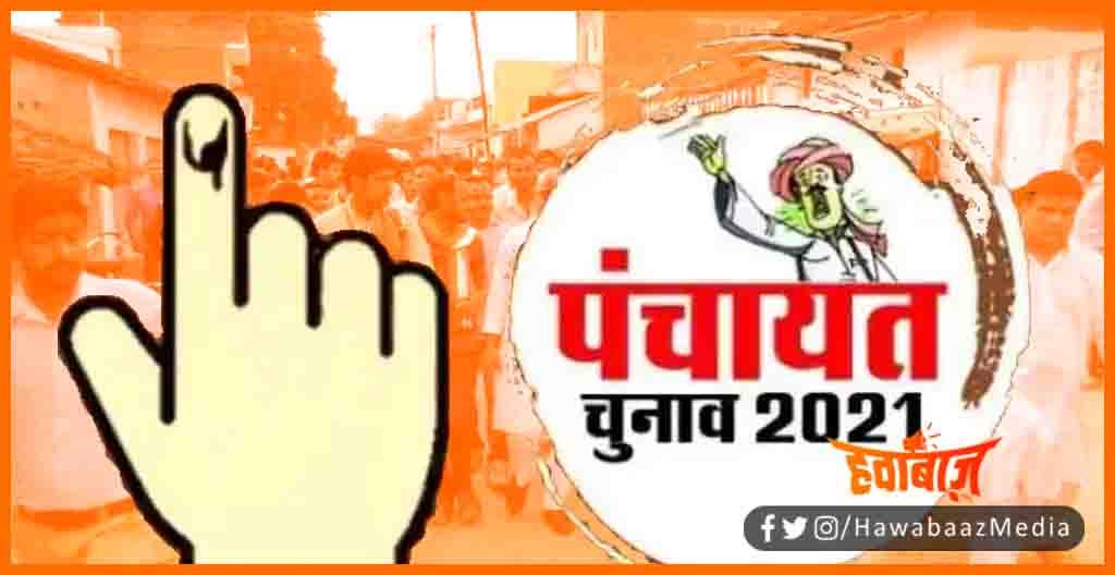 Bihar Panchayat Chunav, Biahr khabar, Mukhiya ji, Bihar chunav 2021, Bihar chunav me Bibi ke liye mang rahe the vote,