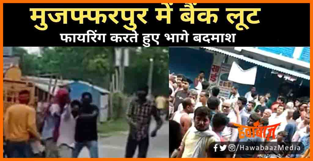 Muzaffarpur me bank loot, Muzfurrar news, Bihar lettest news, Bihar update, Bihar khabar, Bihar hindi news, Bihar, Bihar hindi news, Bihar update