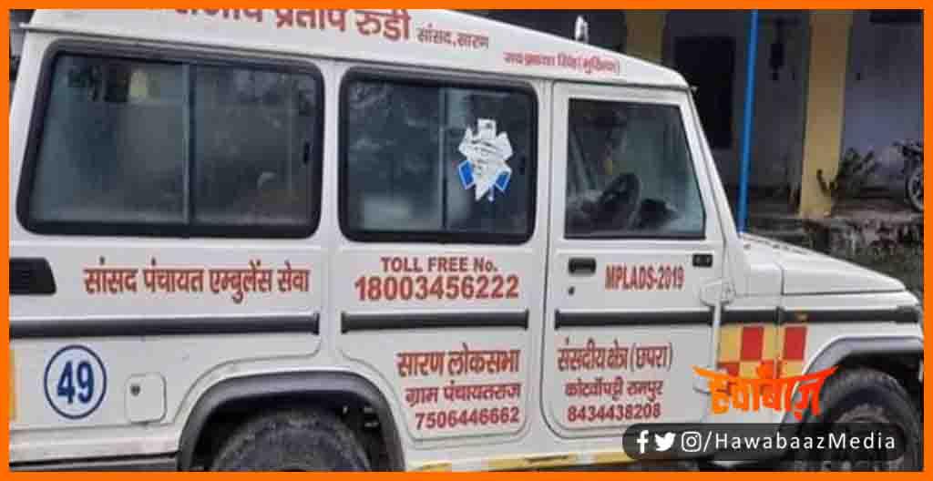 Rajiv Pratap Rudhi Ambulance, Rajiv pratap Rudhi ke ambulance me sharab, Rajiv pratap rudhi news, Ambulance me sharab, Sharabbandi, Bihar samachar, bihar khabar,