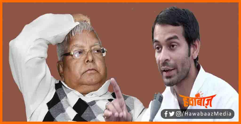 Tej Pratap Yadav, Lalu Yadav, Chhatra Jan Shakti Party, Bihar news, Bihar hindi news, Bihar lettest news, Bihar update, Bihar khabar, Bihar hindi samachar,